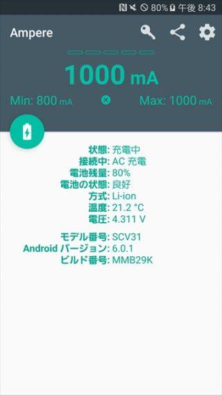 Galaxy S6 edge SCV31の充電時の状態