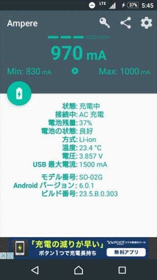 Xperia Z3 Compactの充電時の状態
