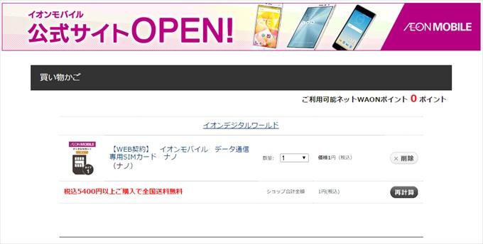 イオンモバイルの格安SIM