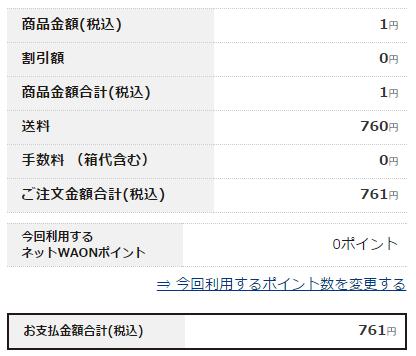 イオンモバイルの1円SIMパッケージの代金と送料