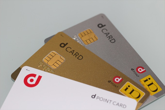 dカードとdカード GOLDとdポイントカード