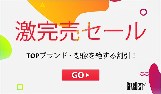 GearBestのセールバナー画像