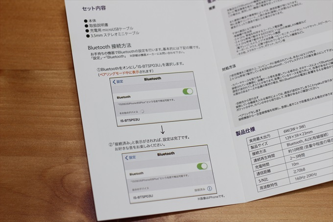 iina-style Sound miniの取扱説明書