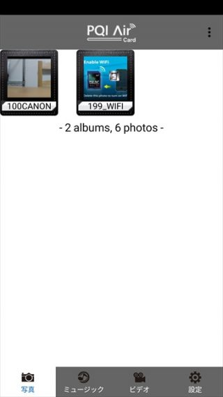 PQI Air Card+の写真確認画面