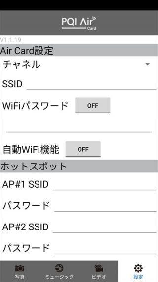 PQI Air Card+の設定メニュー