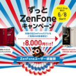 ASUSのずっとZenFoneキャンペーン