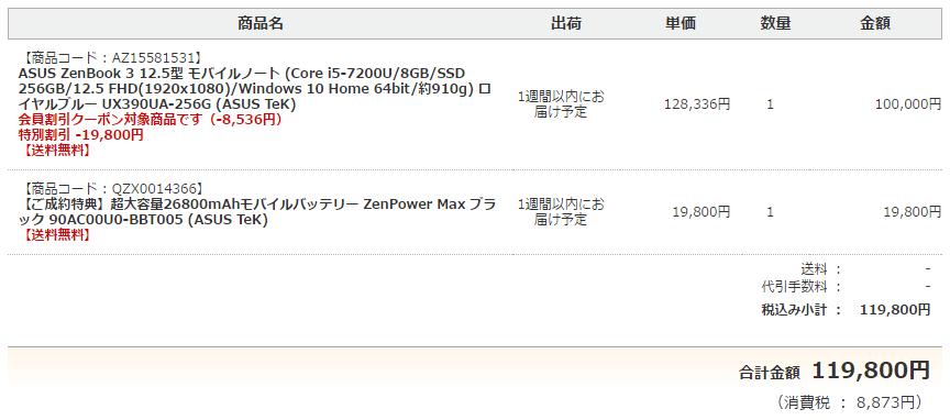 NTT-X Storeの注文確認画面
