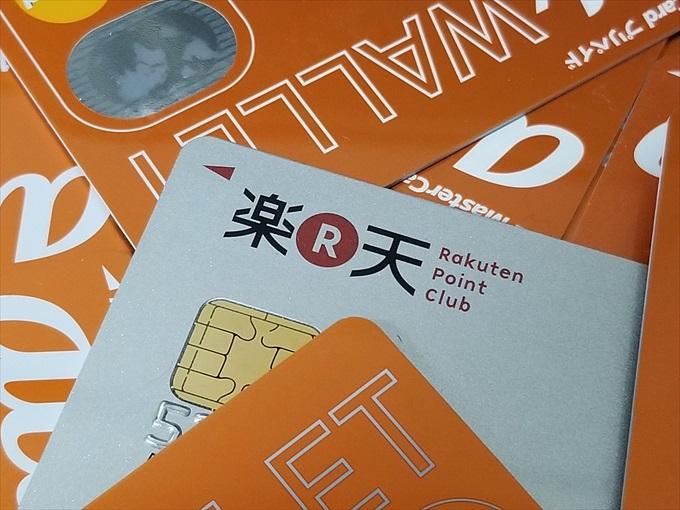 大量のau WALLETカードに埋もれている楽天カード