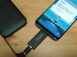 Galaxy S8 SC-02Jを充電中に電流電圧を測定している様子